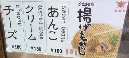 もみじ饅頭1
