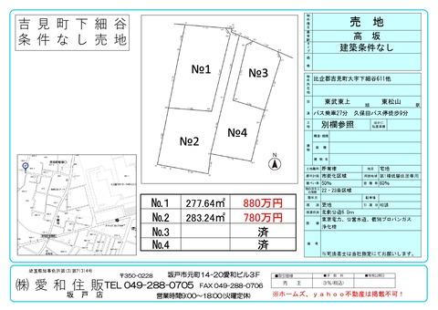 吉見町細谷土地社有_page-0001