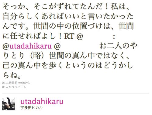utada_02