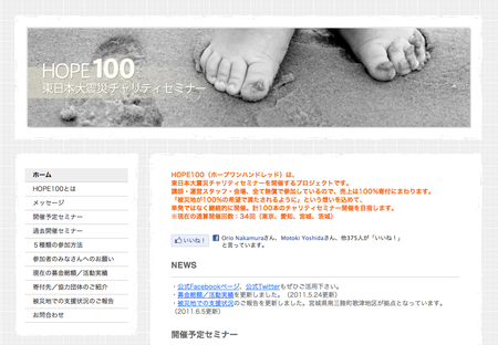 hope100