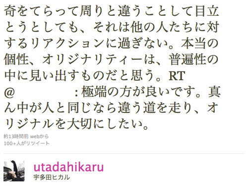 utada_01