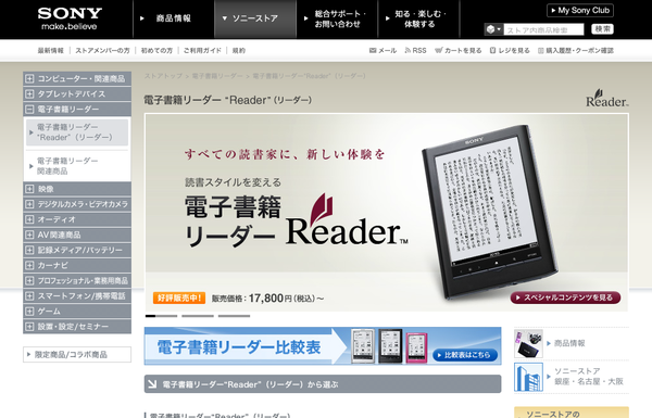 sonyreader