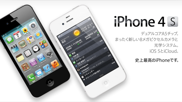 iphpne4s