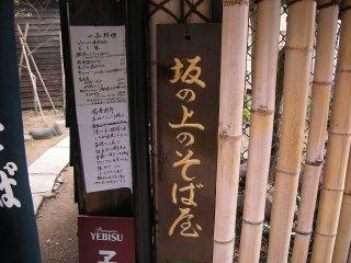 坂の上の蕎麦屋司14