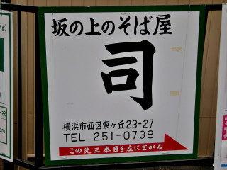 坂の上の蕎麦屋司05