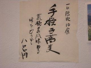 鹿島田たけうち18