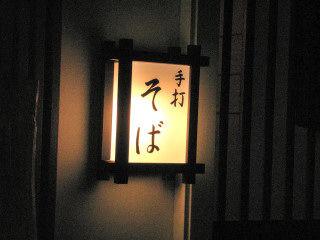 菊谷メンテ_30