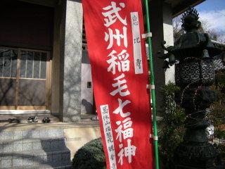 武州稲七福神ラン08