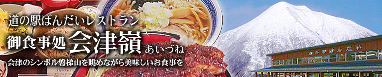 道の駅ばんだいレストラン 御食事処「会津嶺」