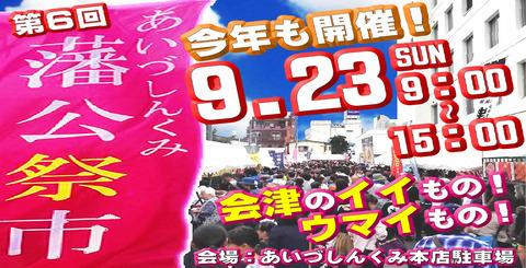 今年も開催!藩公祭市!