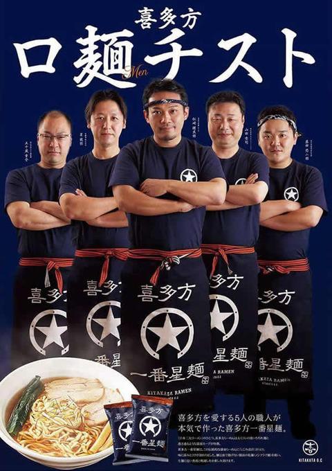 喜多方ラーメンを世界全域に広めたい‼異業種5社のロ麺チスト(ろめんちすと)達の挑戦~会津喜多方グローバル倶楽部~ 購入型クラウドファンディング『MOTTAINAIもっと』