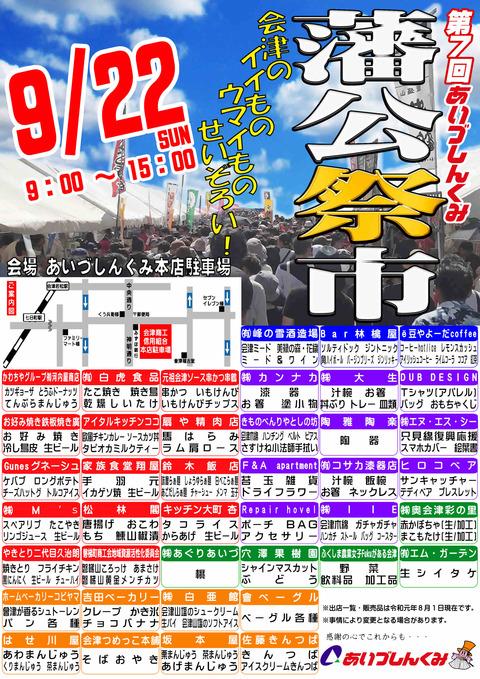 9/22 第7回あいづしんくみ藩公祭市!!