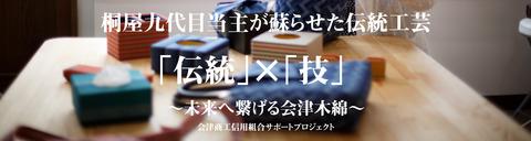 桐屋九代目当主が蘇らせた伝統工芸〜未来へ繋げる会津木綿〜