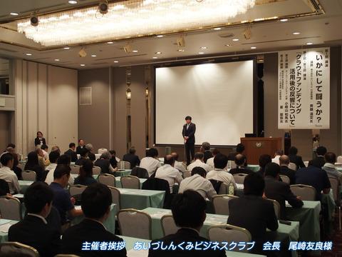 『あいづしんくみビジネスクラブ第8回セミナー&懇親会』開催