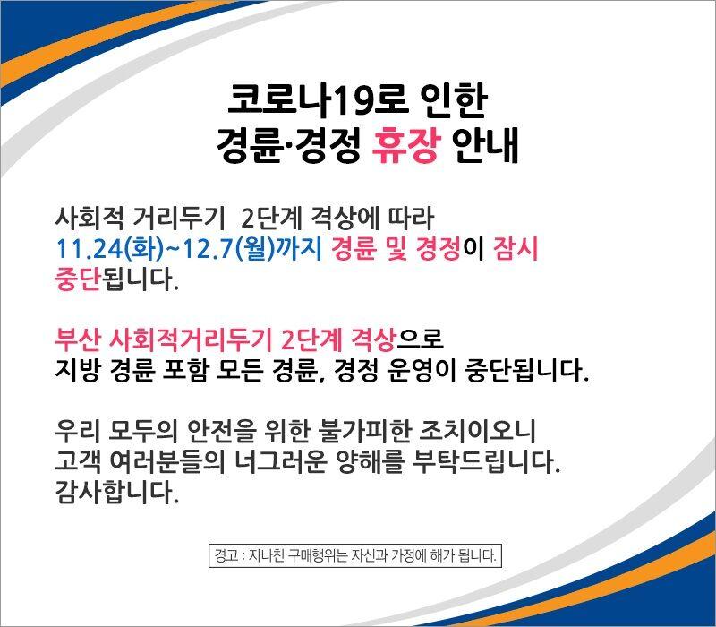 韓国競輪も今週は全場中止