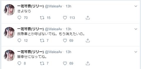 一花琴音(リリー)(@WaleaAv)さん