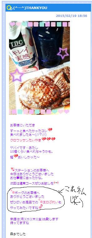森永さんブログ