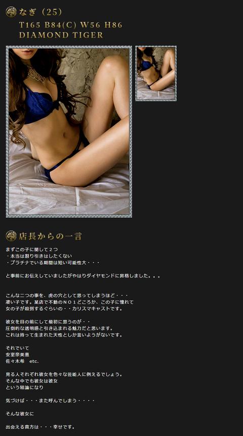 なぎ I 渋谷風俗デリヘル CLUB 虎の穴 青山店