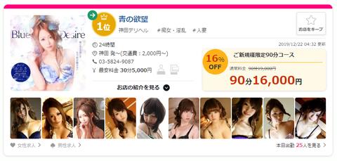 【TOP27】 神田のデリヘル週間人気ランキング