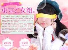 新宿 デリヘル【ときめき純情ロリ学園〜東京乙女組 新宿校】風俗