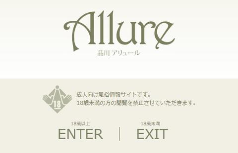 「Allure-アリュール-」