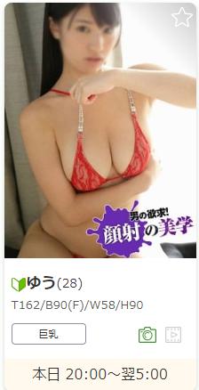 在籍一覧 - 男の欲求!~顔射の美学~(品川 デリヘ_