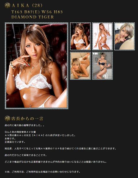 AIKA I 渋谷風俗デリヘル CLUB 虎の穴 青山店
