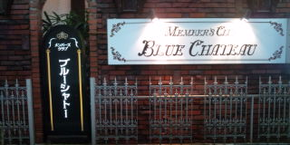 blue-sha