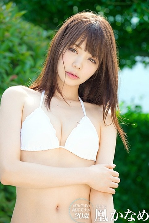 ootori_kaname_5723-108s