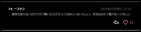 FireShot Capture 291 - AV女優「高嶋ゆいか(=あいだ飛鳥)_