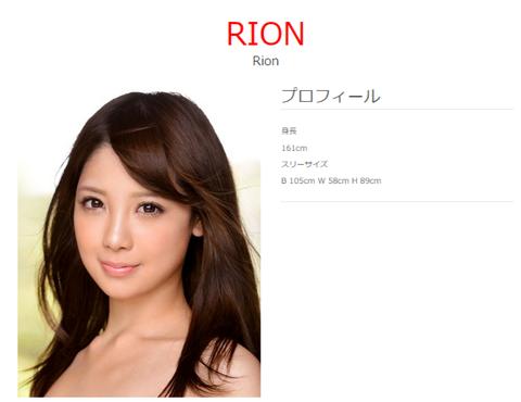 RION(宇都宮しをん)