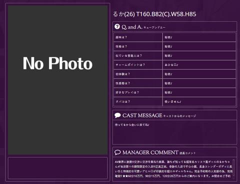 FireShot Capture 209 - るか – 東京人妻デリヘル!奥様性薬