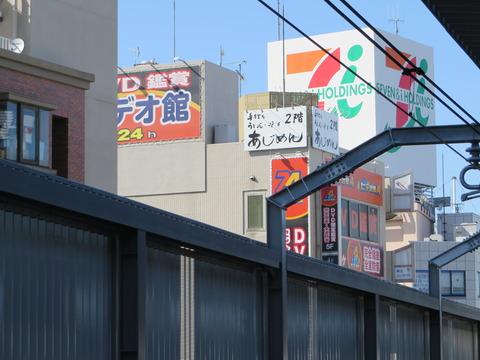 浦和駅ホームからあじめん看板