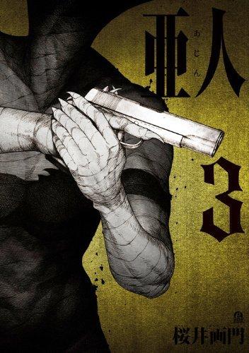 銃を構える亜人の壁紙