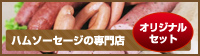 """札幌のソーセージ専門店""""ノイエッセン""""のギフトセット"""