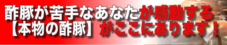 酢豚キライの為の酢豚のお店味彩トップバナーl
