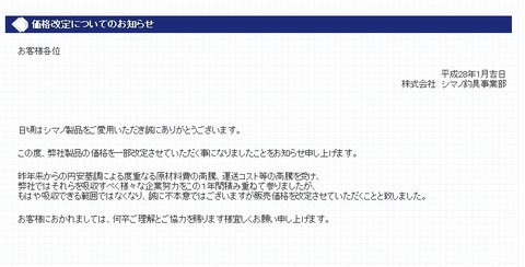 【悲報!!】重要なお知らせ【SHIMANO】【リール】