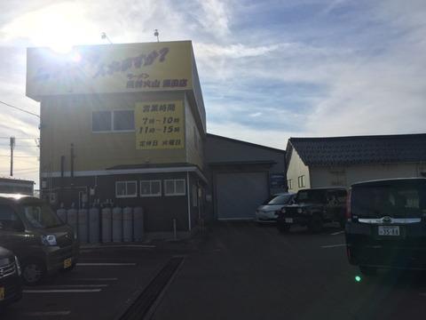 【初訪問】風林火山 酒田店  【酒田 ラーメン 二郎系】