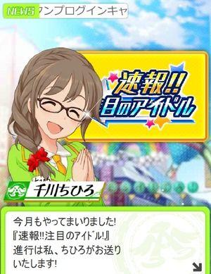 【モバマス】速報!!注目のアイドル!