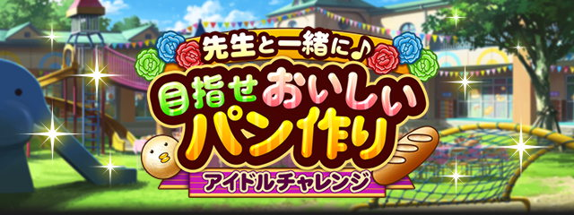 【モバマス】イベント予告!アイドルチャレンジ「目指せおいしいパン作り」!