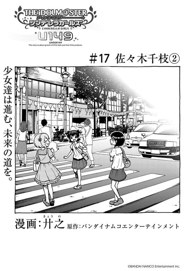 U149第17話『佐々木千枝②』が公開されたお知らせ。まあ、こうなりますよね!この問題をどうやって解決するか