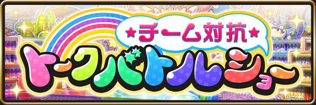 【モバマス】イベント予告!「トークバトルショー」!上位SRは三船美優!