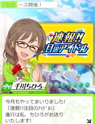 【モバマス】速報!注目のアイドルが公開!