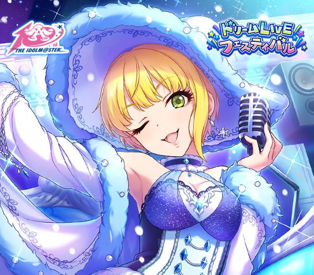 【モバマス】ドリームLIVEフェスティバル!上位SRは宮本フレデリカ!メダルSRは沢田麻理菜!