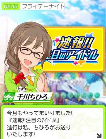 【モバマス】速報!注目のアイドル!と耳寄りな情報が!!