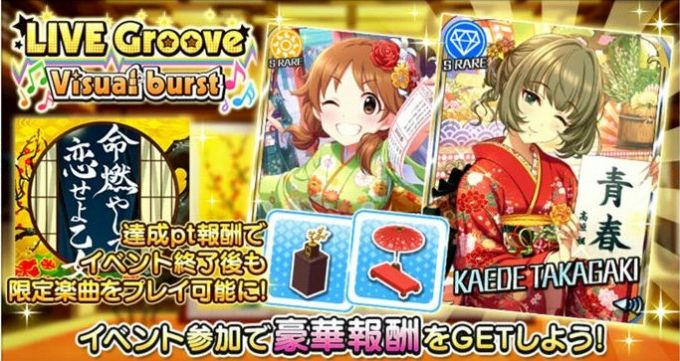 【デレステ】「LIVE Groove Visual burst」!pt報酬は高垣楓と片桐早苗!イベント曲は新曲「命燃やして恋せよ乙女」!