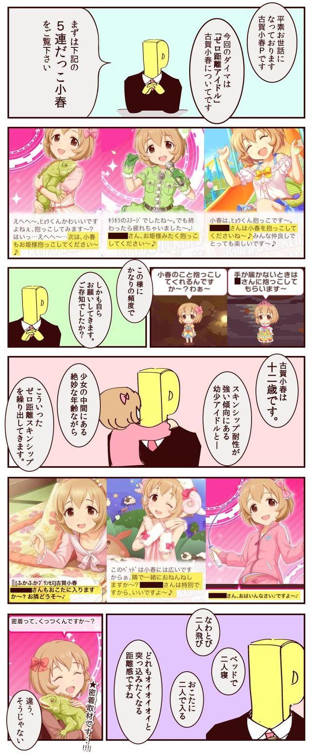 【モバマス】「ゼロ距離アイドル」古賀小春についてのダイレクトマーケティング(2016.12.31更新)