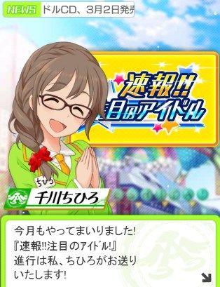 【モバマス】速報!注目のアイドルシルエットが公開!