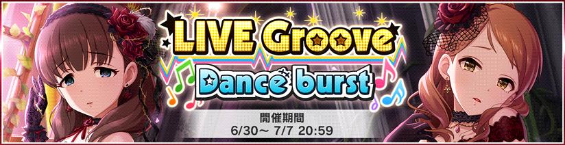 【デレステ】イベント「LIVE Groove Dance burst」開催!ランキング報酬「佐久間まゆ」 達成pt報酬「北条加蓮」