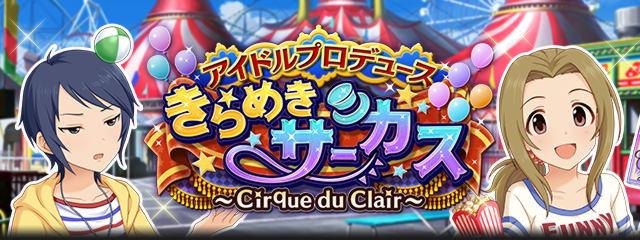 【モバマス】アイドルプロデュース「きらめきサーカス」!上位SRは赤城みりあ!メダルSRはクラリス!